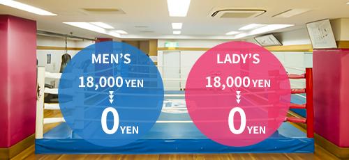 MEN'S 18,000YEN → 0YEN LADY'S 18,000YEN → 0YEN